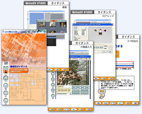 日本マニュアルコンテスト 2003年度電子マニュアル部門 部門優秀賞受賞作品