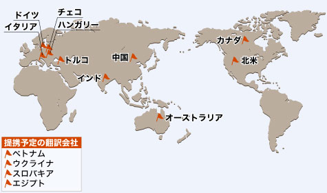 提携している翻訳会社がある国のイメージ